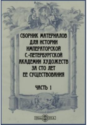 Сборник материалов для истории Императорской С.-Петербургской Академии художеств за сто лет ее существования, Ч. 1