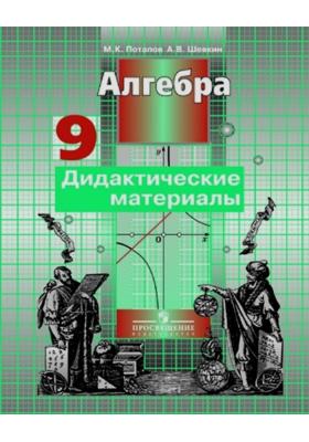 Алгебра. Дидактические материалы. 9 класс : Пособие для общеобразовательных организаций. 6-е издание