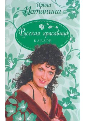 Русская красавица. Кабаре : Роман