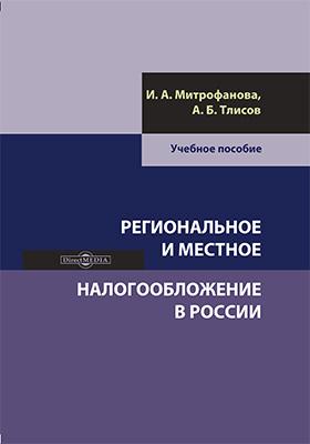 Региональное и местное налогообложение в России: учебное пособие
