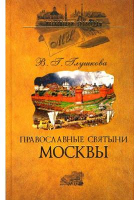 Православные святыни Москвы
