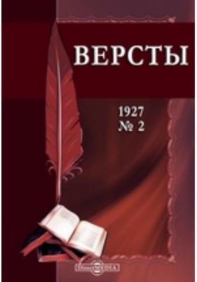 Версты: журнал. 1927. № 2