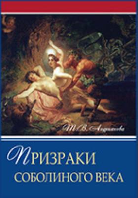 Призраки соболиного века: художественная литература