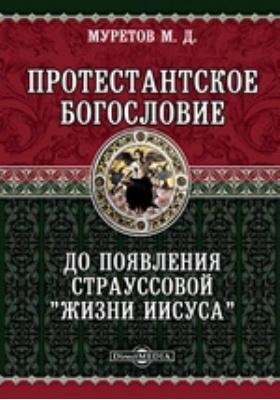 """Протестантское богословие до появления Страуссовой """"Жизни Иисуса"""""""