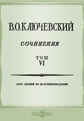 Курс лекций по источниковедению : сочинения : в 8 т., Ч. 6. Специальные курсы
