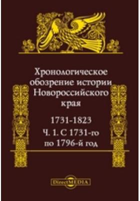 Хронологическое обозрение истории Новороссийского края. 1731-1823, Ч. 1. С 1731-го по 1796-й год