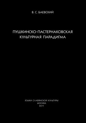 Пушкинско-пастернаковская культурная парадигма: монография
