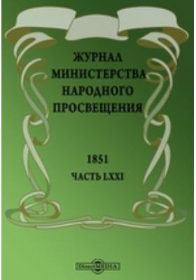 Журнал Министерства Народного Просвещения: журнал. 1851, Ч. 71
