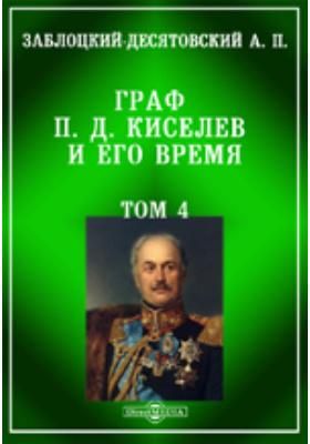Граф П. Д. Киселев и его время 1-3. Т. 4. Приложения к т