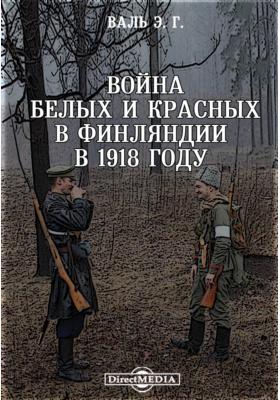 Война белых и красных в Финляндии в 1918 году