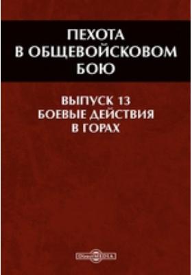 Пехота в общевойсковом бою. Вып. 13. Боевые действия в горах