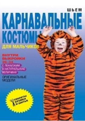 Шьем карнавальные костюмы для мальчиков: научно-популярное издание