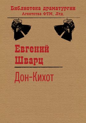 Дон Кихот : литературный сценарий