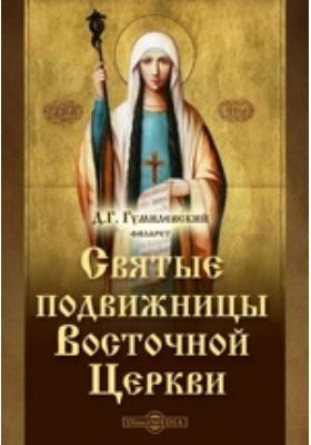 Святые подвижницы Восточной Церкви