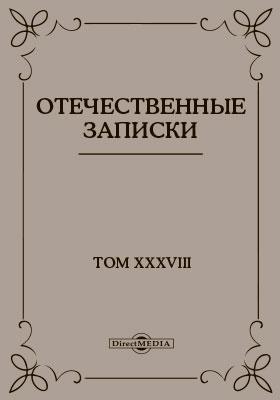 Отечественные записки. 1845: учено-литературный журнал. Т. 38