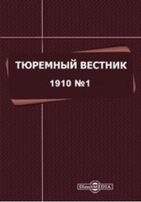 Тюремный вестник. № 1. Январь