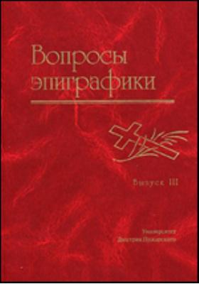 Вопросы эпиграфики. Вып. 3