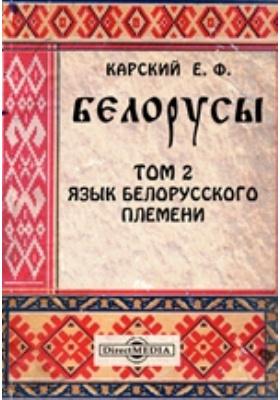 Белорусы 1. Исторический очерк звуков белорусского наречия. Т. 2. Язык белорусского племени