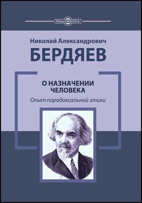 О назначении человека : опыт парадоксальной этики: монография
