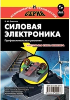 Силовая электроника: профессиональные решения