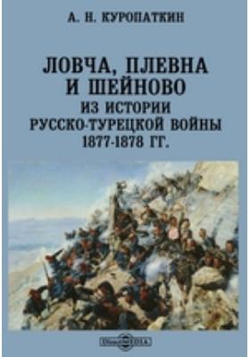 Ловча, Плевна и Шейново. Из истории русско-турецкой войны 1877-1878 гг