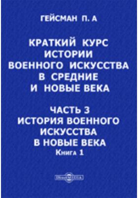 Краткий курс истории военного искусства в средние и новые века, Ч. 3. История военного искусства в новые века