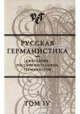 Русская германистика. Ежегодник Российского союза германистов. Т. 4
