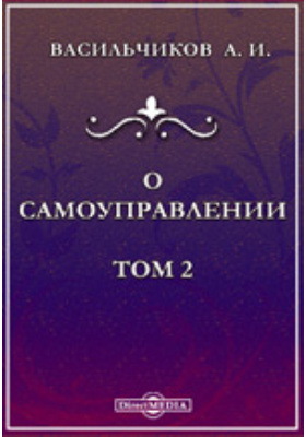 О самоуправлении. Сравнительный обзор русских и иностранных земских и общественных учреждений. Т. 2