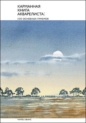 Карманная книга акварелиста : 100 основных приемов: практическое пособие для любителей