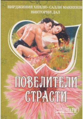 Повелители страсти = Lords of Desire : Сборник