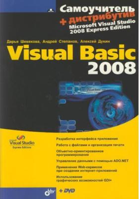 Самоучитель Visual Basic 2008 (+ Дистрибутив на DVD)