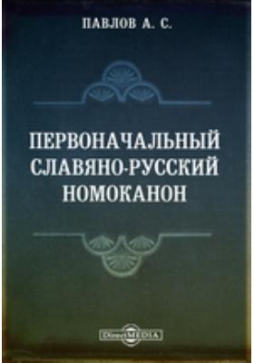 Первоначальный славяно-русский Номоканон