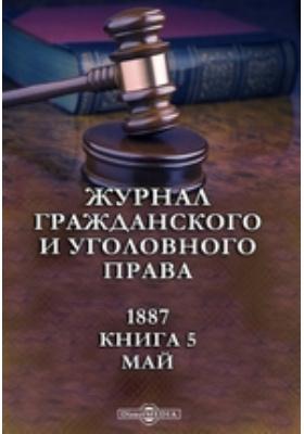 Журнал гражданского и уголовного права. 1887. Книга 5, Май