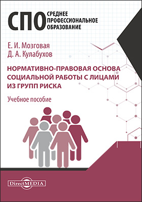 Нормативно-правовая основа социальной работы с лицами из групп риска : учебное пособие для студентов программ среднего профессионального образования