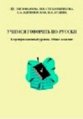 Учимся говорить по-русски : I сертификационный уровень. Общее владение: учебное пособие