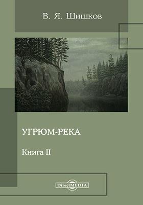 Угрюм-река: художественная литература. Кн. II
