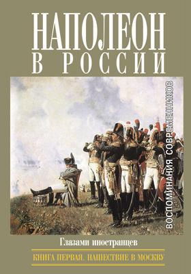 Наполеон в России в воспоминаниях иностранцев : в 2 кн. Кн. 1. Нашествие в Москву