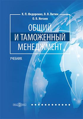 Общий и таможенный менеджмент: учебник
