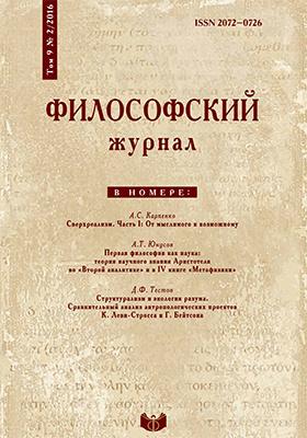 Философский журнал: журнал. 2016. Т. 9, № 2