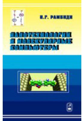 Нанотехнология и молекулярные компьютеры