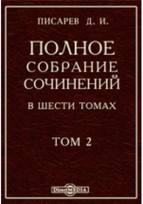 Полное собрание сочинений в шести томах. Т. 2