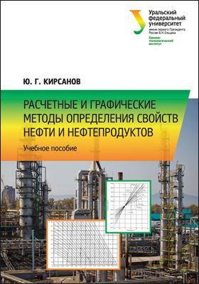 Расчетные и графические методы определения свойств нефти и нефтепродуктов: учебное пособие