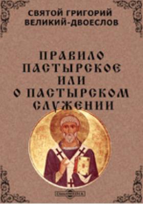 Правило пастырское, или О пастырском служении