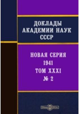 Доклады Академии наук СССР : Новая серия: газета. Т. XXXI, № 2. 1941 г