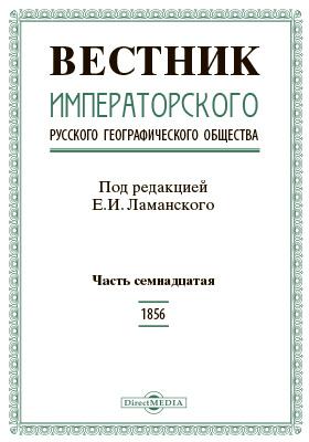 Вестник Императорского Русского географического общества. 1856, Ч. 17