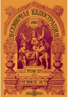 Всемирная иллюстрация. 1881. Т. 25, №№ 15-18