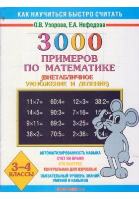 3000 примеров по математике (внетабличное умножение и деление). 3-4 классы