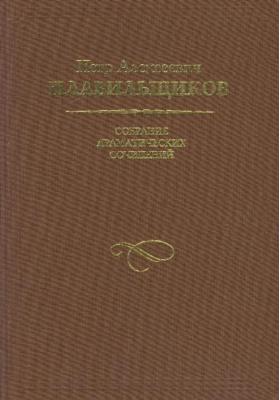 Собрание драматических сочинений