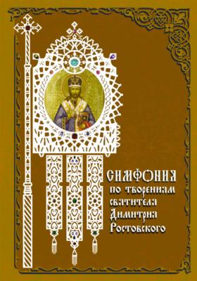 Симфония по творениям святителя Димитрия Ростовского: духовно-просветительское издание