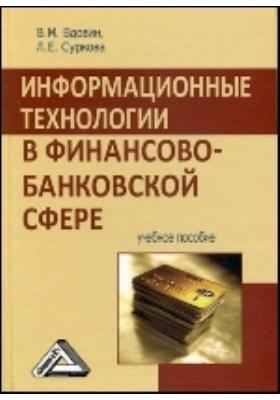 Информационные технологии в финансово-банковской сфере: учебное пособие